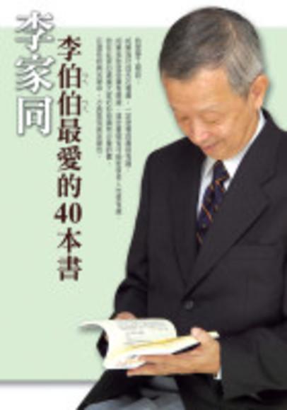 李伯伯最愛的40本書(平裝)