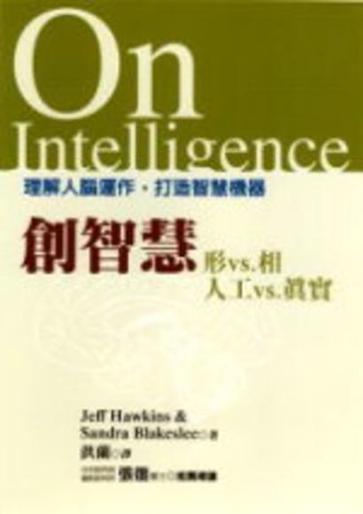 創智慧-理解人腦運作,打造智慧機器