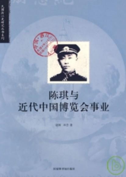 陈琪与近代中国博览会事业