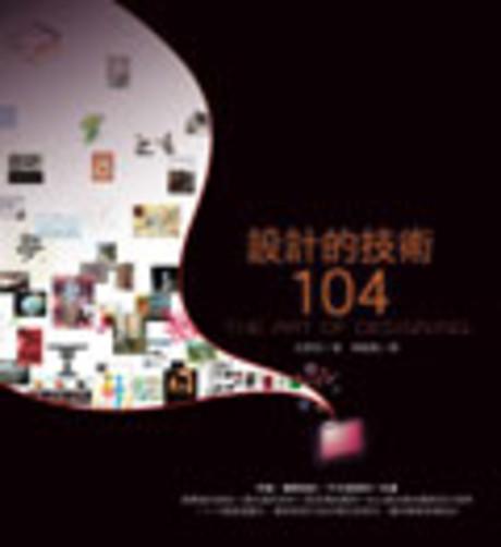 設計的技術104(平裝)