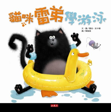 貓咪雷弟學游泳(精裝)
