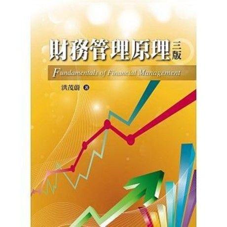 財務管理原理(三版)