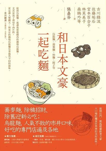 和日本文豪一起吃麵