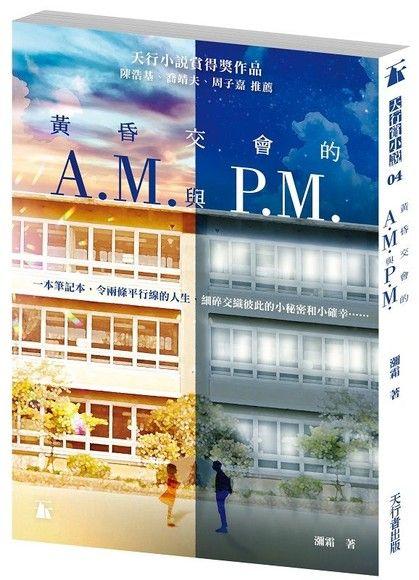 黃昏交會的A.M.與P.M.