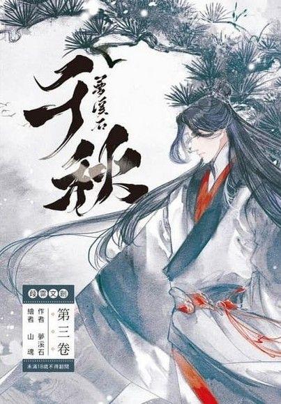 千秋(3)