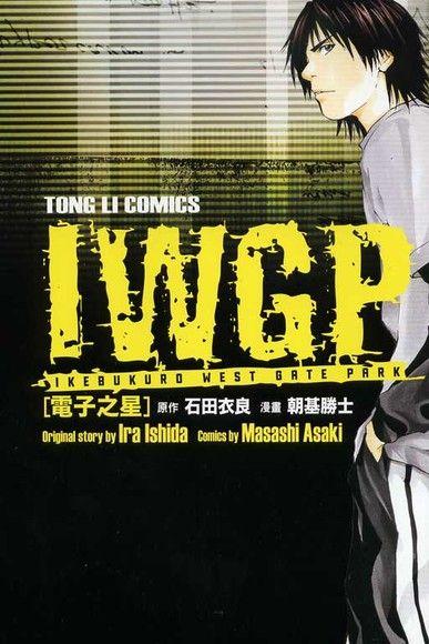 IWGP 電子之星