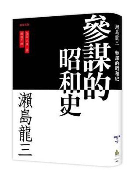 瀬島龍三:参謀的昭和史