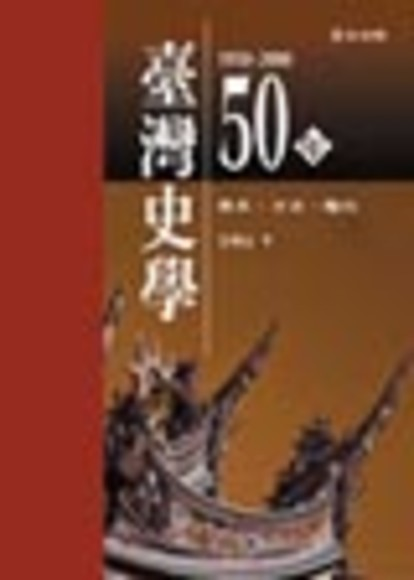臺灣史學五十年(1950-2000)
