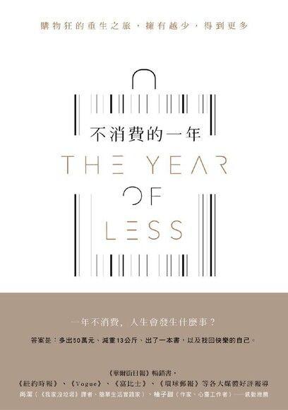 不消費的一年:購物狂的重生之旅,擁有越少,得到更多