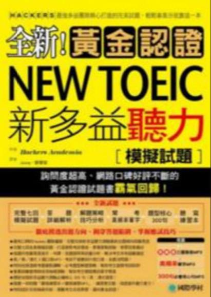 全新!黃金認證NEW TOEIC新多益聽力模擬試題:最強多益團隊精心打造的完美試題,輕鬆拿高分就靠這一本(雙書裝+2 MP3)