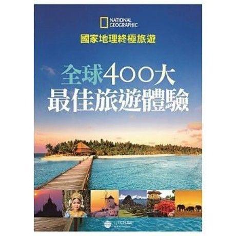 國家地理終極旅遊:全球400大最佳旅遊體驗(精裝)