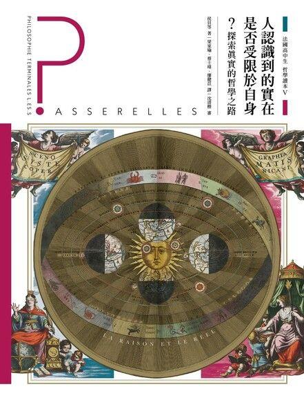 法國高中生哲學讀本(5)