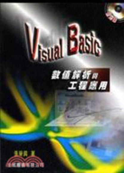 Visual Basic 數值解析與工程應用(隨書附光碟)
