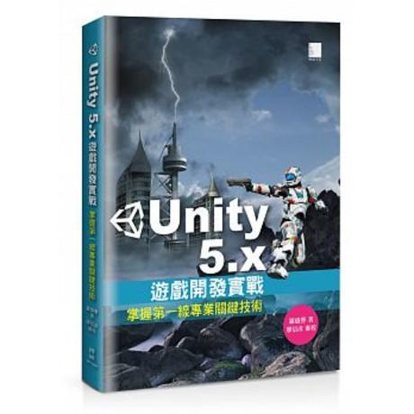 Unity 5.x遊戲開發實戰