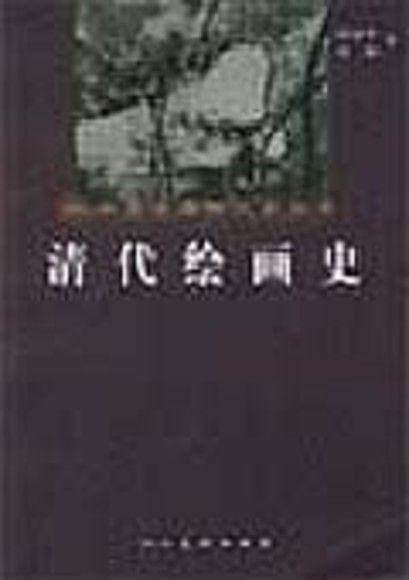 清代繪畫史