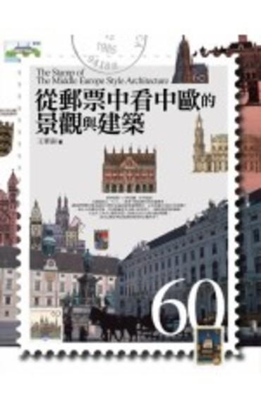 從郵票中看中歐的景觀與建築
