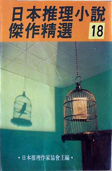 日本推理小說傑作精選18