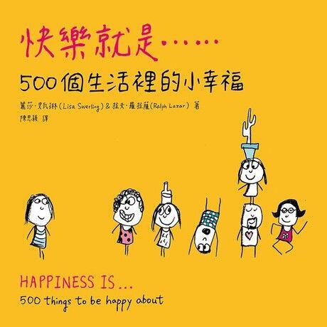 快樂就是…500個生活裡的小幸福