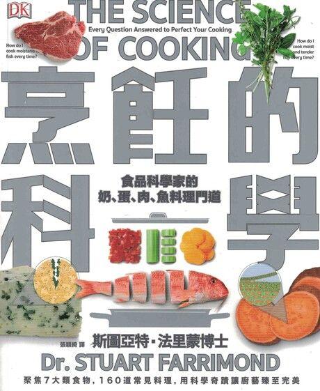 烹飪的科學