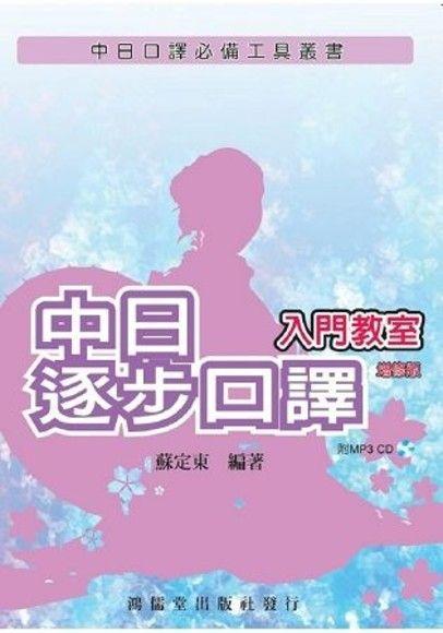 中日逐步口譯入門教室 增修版(附MP3 CD一片)