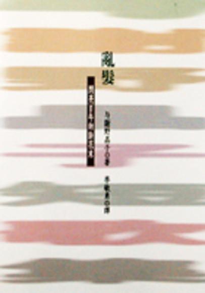 亂髮-与謝野晶子短歌集