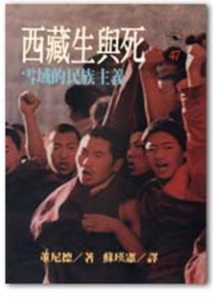 西藏生與死