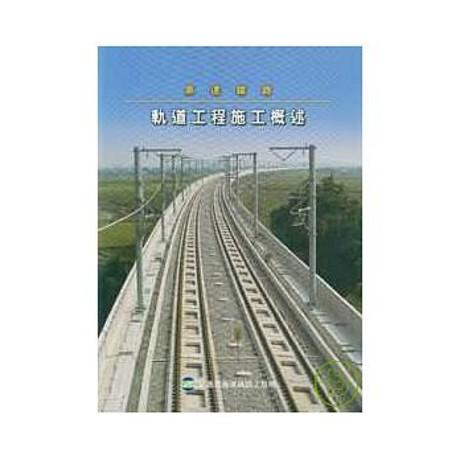 高速鐵路軌道工程施工概述