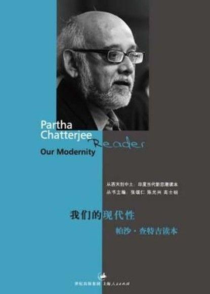 我們的現代性:帕沙.查特吉讀本(簡體書)