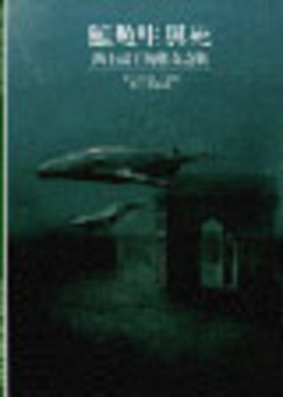 鯨魚生與死