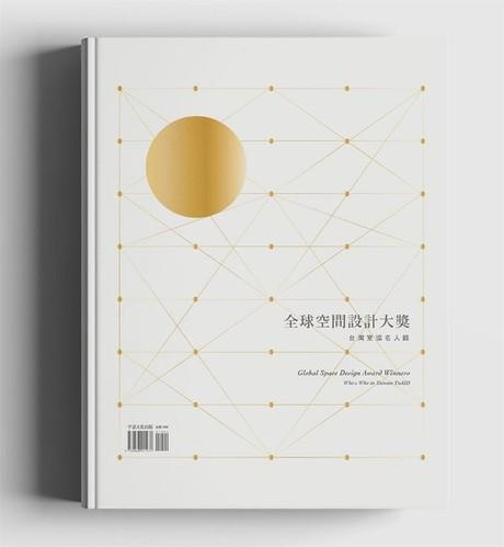 全球空間設計大獎: 台灣室協名人錄