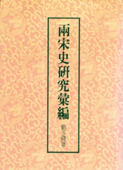 兩宋史研究彙編