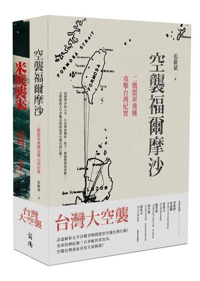 台灣大空襲(2冊合售)
