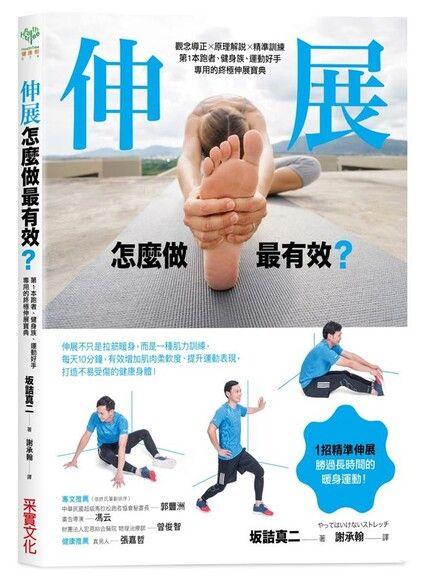 伸展,怎麼做最有效?觀念導正╳原理解說╳精準訓練,第1本跑者、健身族、運動好手專用的終極伸展寶典