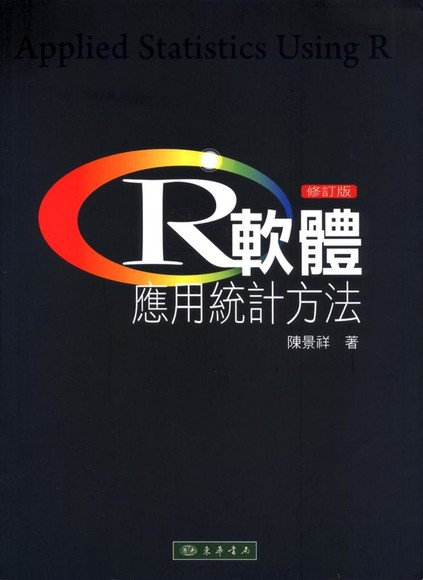 R 軟體:應用統計方法