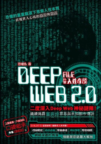 Deep Web 2.0