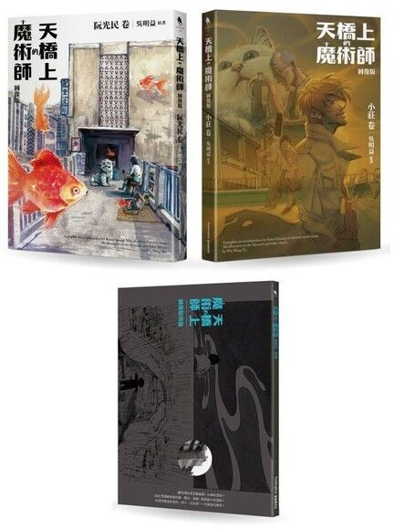 天橋上的魔術師圖像版 套書(阮光民 卷+小莊 卷+別冊)