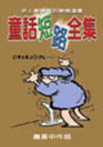 童話短路全集(平裝)(平裝)