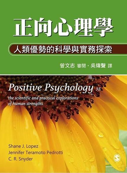 正向心理學: 人類優勢的科學與實務探索