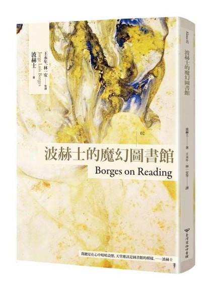 波赫士的魔幻圖書館(臺灣商務70週年典藏紀念版)