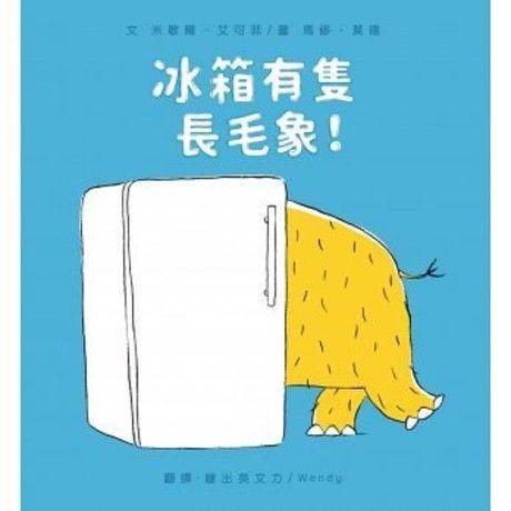 冰箱有隻長毛象!(精裝)