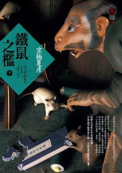 鐵鼠之檻(下)