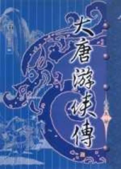 大唐游俠傳(上)