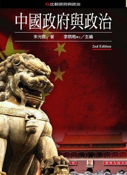 中國政府與政治(第二版)