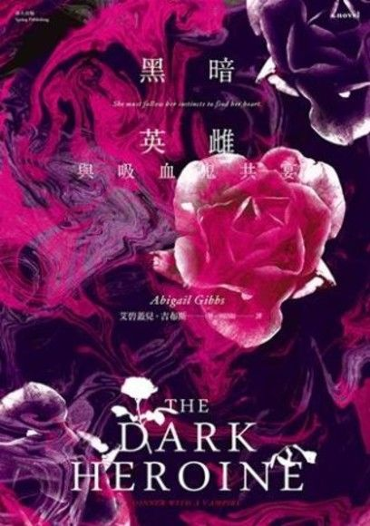 黑暗英雌:與吸血鬼共宴