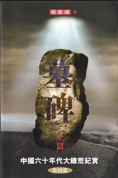 墓碑(上篇)