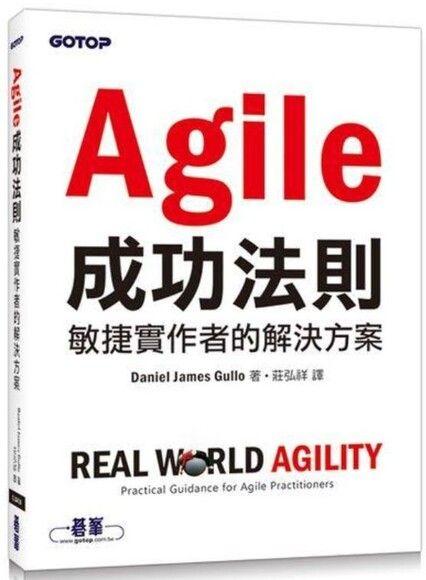 Agile 成功法則:敏捷實作者的解決方案