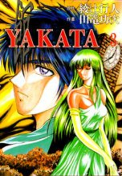 Yakata館 3