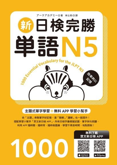 新日檢完勝單語N5(附MP3+免費APP試題)