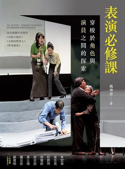 表演必修課:穿梭於角色與演員之間的探索