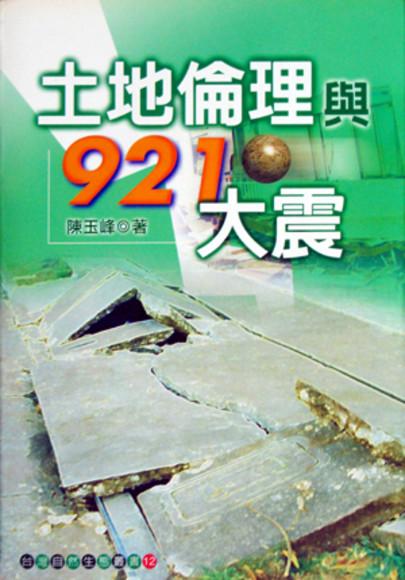 土地倫理與921大震